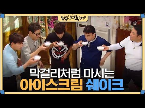 백종원의 '아이스크림 쉐이크' 초간단 꿀팁! 집밥 백선생 4화