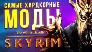 Самые хардкорные моды The Elder Scrolls 5: Skyrim