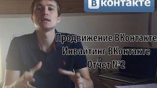 Продвижение ВКонтакте. Инвайтинг ВКонтакте. Отчет №2(, 2015-07-30T11:32:30.000Z)