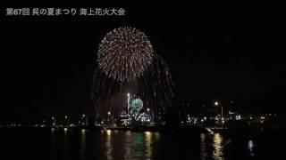第67回 呉の夏まつり 海上花火大会