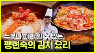 추운 날 생각나는 '뜨끈한 김치 요리' & 특별…