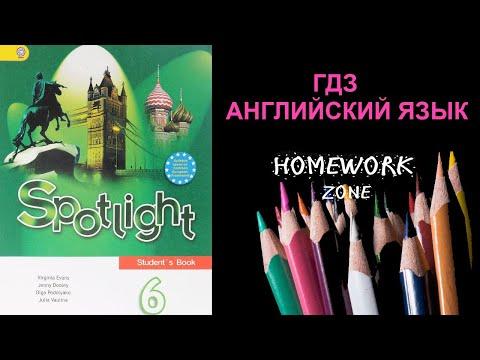 Учебник Spotlight 6 класс. Модуль 1 (a, B, C)