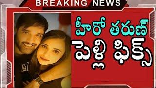 Breaking News: Hero Tarun Marriage Fix   Tollywood Hero Tarun Marriage   Actor Tarun Marriage Update