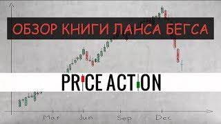 """Ланс Бегс """"Курс по Прайс Экшен(Price action)"""" Обзор книги"""