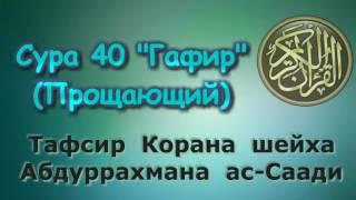 40 Тафсир суры Гафир Прощающий