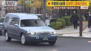 中曽根元総理、永田町に最後の別れ 官邸や国会など(19/12/02)