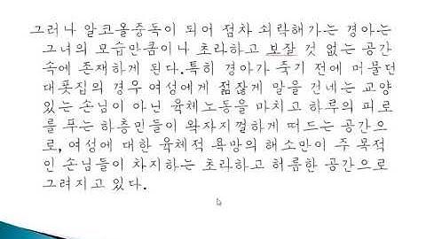 한국인의 삶과 문학 제9주3차시-70년대 대중들의 욕망과 문학-문화