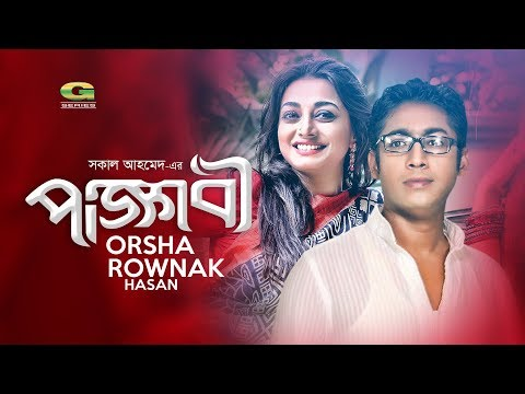 Panjabi    Eid Natok 2018   Ft Rownak Hasan, Orsha, Evana, Hindol Roy   Director : Sokal Ahmed