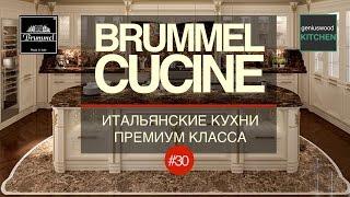 Brummel. Итальянские кухни Brummel cucine. Часть 2 | Geniuswood Kitchen. Итальянские кухни(, 2017-04-11T09:12:57.000Z)