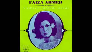 Faiza Ahmed - Yamma El Kamar Albab فايزة أحمد - ياما القمر ع الباب