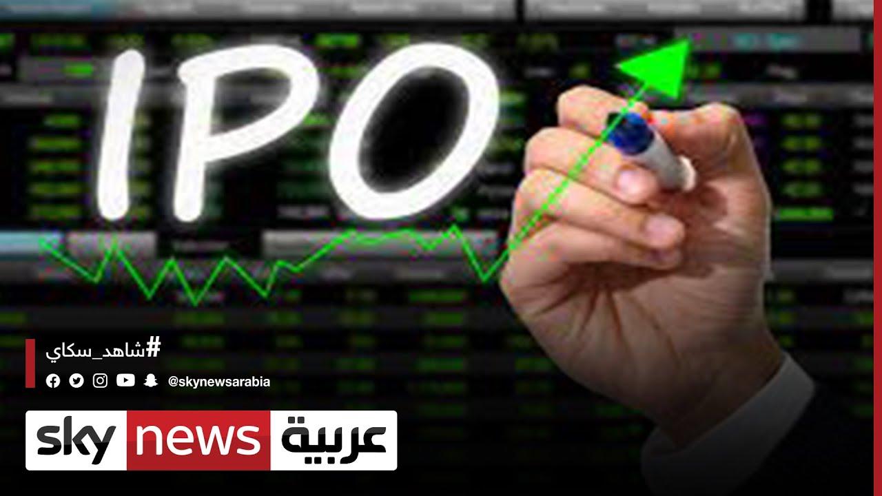 انطلاق الاكتتاب على حصة من أسهم فرتيجلوب في سوق أبوظبي المالي | #الاقتصاد  - 14:55-2021 / 10 / 13
