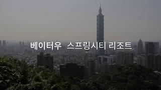대만 온천 여행 중 대표적인 베이터우 스프링 리조트 베…