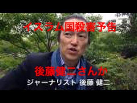 後藤健二さんがビデオ映像の男性!! イスラム国殺害予告