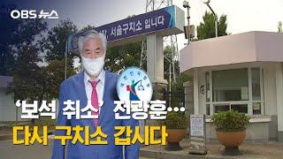전광훈, 140일 만에 재수감…법원, 보석 취소