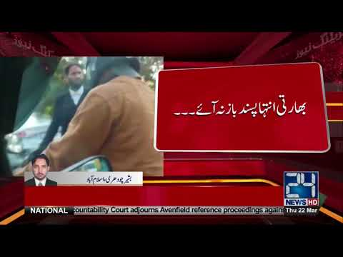 Another incident of harassing Pakistani diplomats in India