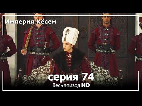 Великолепный век Империя Кёсем серия 74