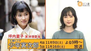 【井頭愛海】ドラマ「少年寅次郎」にヒロイン坪内夏子役で出演!