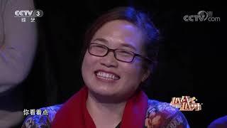 [越战越勇]选手讲述甜蜜婚后生活 细致老公体贴照顾 体重增加六十斤| CCTV综艺