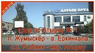 Атырау 24.08.2018 г. (для яндекс народная карта)