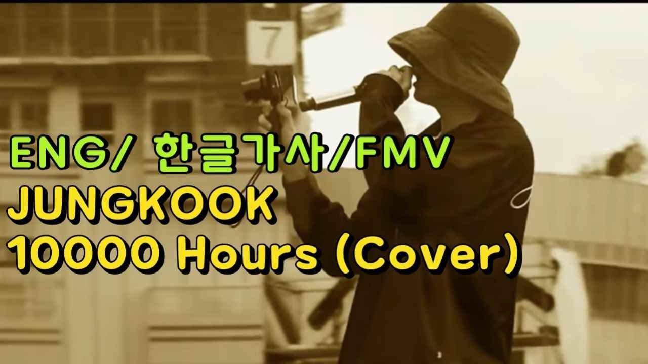 🎞🎼[정국이 커버곡]BTS Jung kook  10000 Hours (Full )/ 팬뮤비(FMV) ENG/한글/ 지친삶에 위로가 되어주는 정국이 목소리,감동이 되는 노래