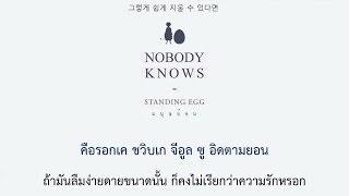 [THAI-SUB] STANDING EGG - Nobody Knows.