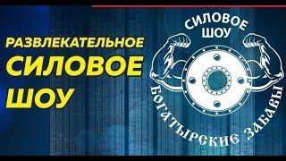 """Силовое Шоу """"Богатырские Забавы"""" на 1 мая"""