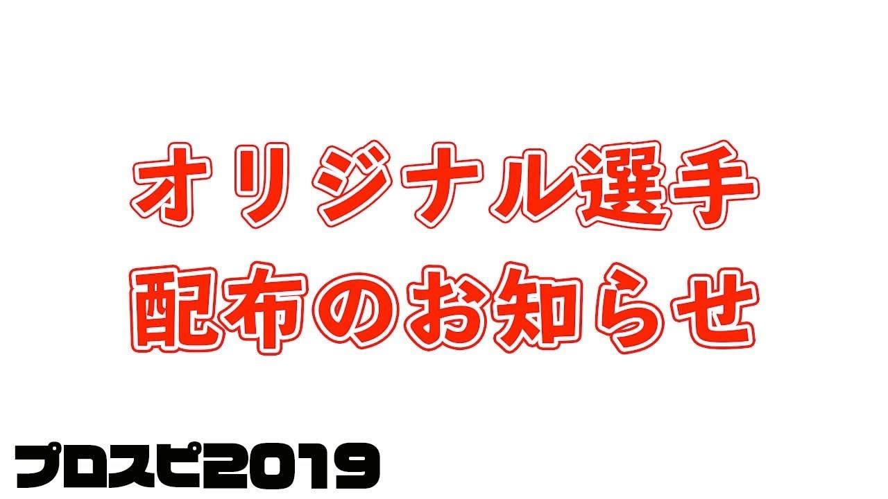 2019 スピリッツ パスワード 野球 プロ