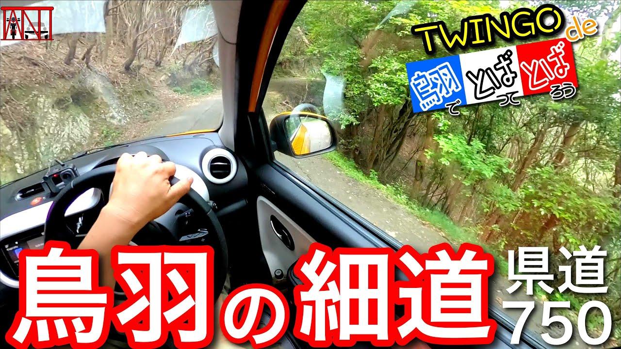 トゥインゴde鳥羽③ パリの細道得意なら鳥羽の細道も楽勝!?県道750号 Renault TWINGO S
