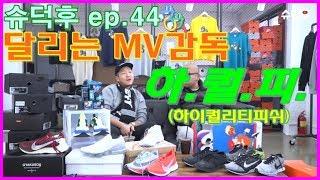 [슈덕후] ep.44 MV감독 하.퀄.피  (하이퀄리티…