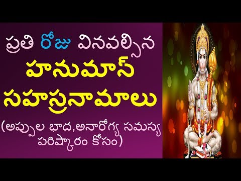 Hanuman sahasranamam for good wealth and money in telugu,||Mantras||V Prasad Health Tips In Telugu||