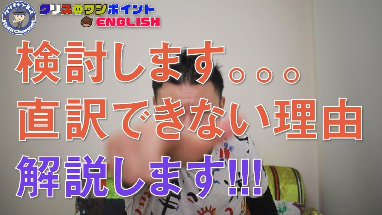 今日は直訳できない英語シリーズ『検討します』
