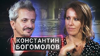 КОНСТАНТИН БОГОМОЛОВ | Первое интервью нового худрука театра на Малой Бронной |  ОСТОРОЖНО СОБЧАК