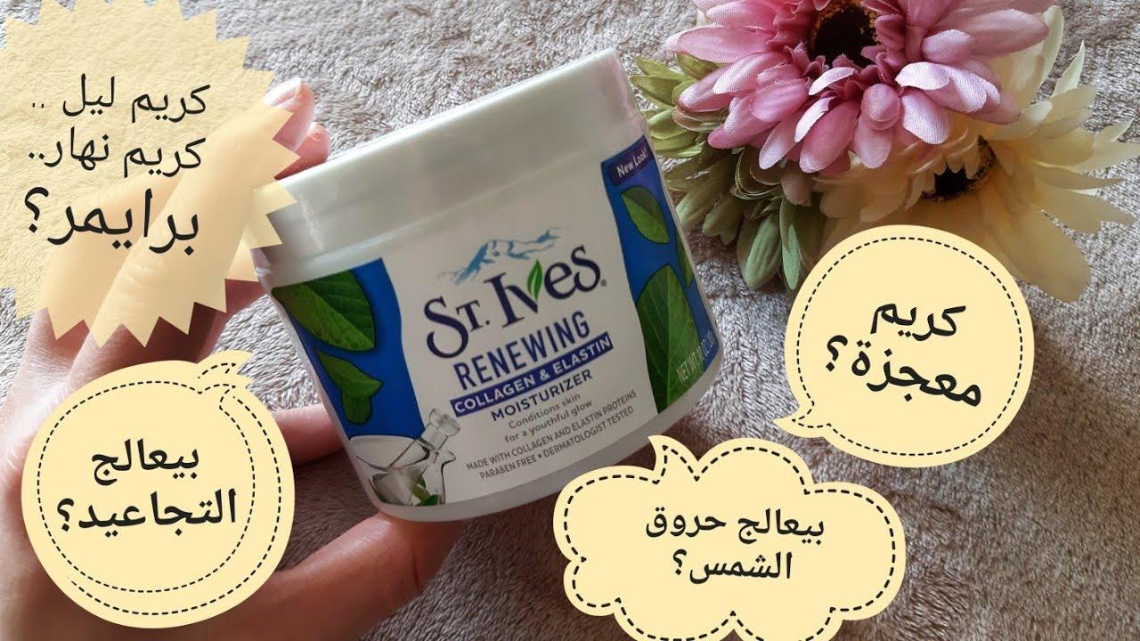 كريم ست ايفز بالكولاجين كريم معجزة Stives Collagen Cream Review Youtube