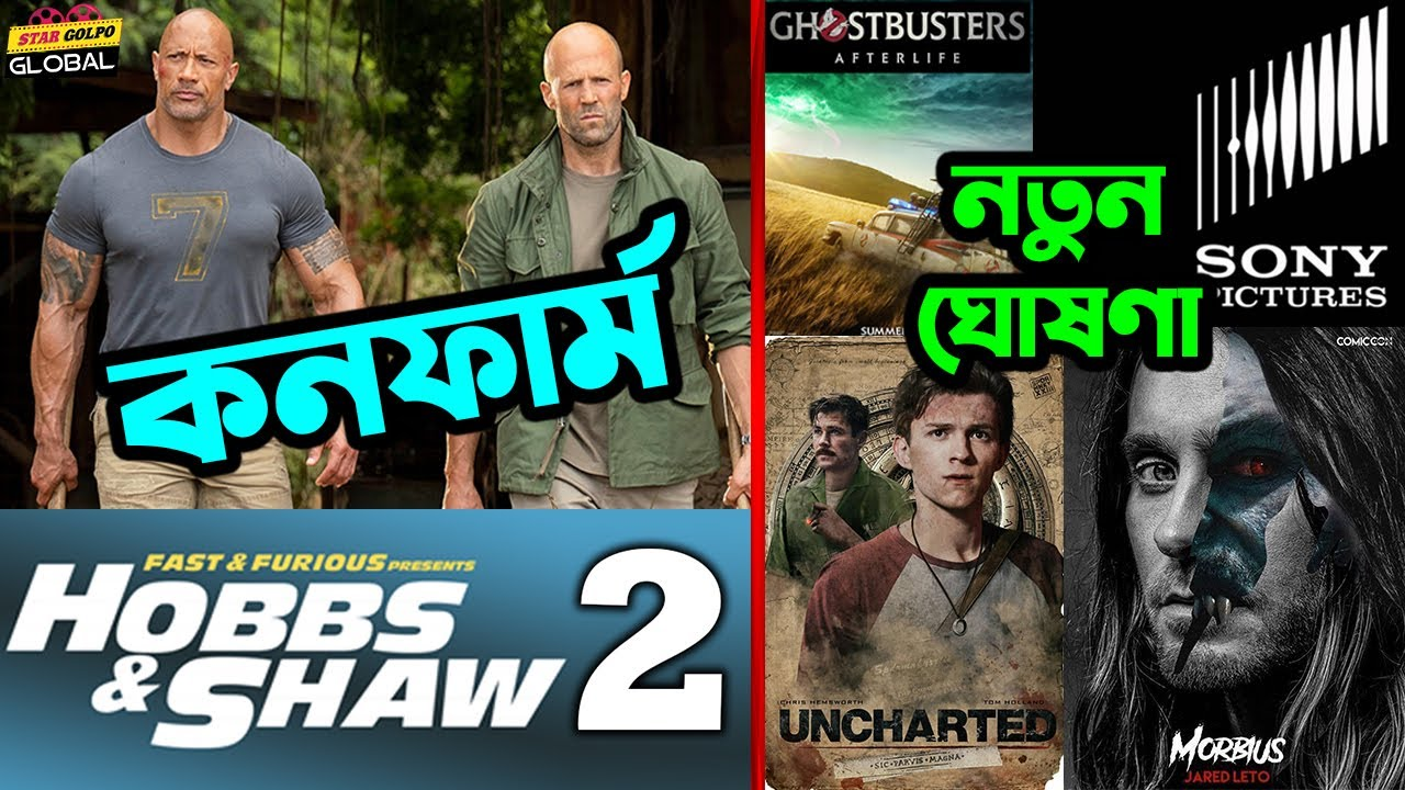 Download Hobbs and Shaw 2 মুভির বড় চমক, Sony বড় মুভির রিলিজ তারিখ এর নতুন ঘোষণা | Star Golpo Global