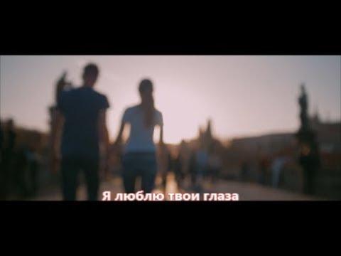 Евгений Коновалов - Я люблю твои глаза (NEW 2019)