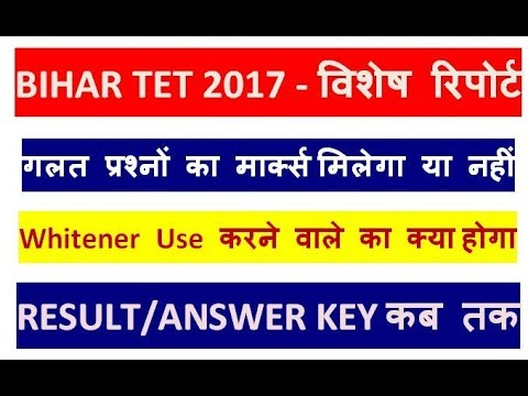 Bihar TET Wrong Question Marks, Whitener Use, OMR Sheet Problem, Answer Key, Result