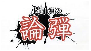 小飼弾の論弾7/17 thumbnail