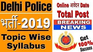 Delhi Police Constable Vacancy 2019| Get 100% Success| Topic wise syllabus| अगर दिल्ली दूर नहीं|💥
