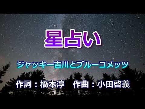 【星占い】(ジャッキー吉川とブルーコメッツ)作詞:橋本淳 作曲:小田啓義