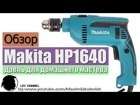 Обзор Ударной Дрели Makita HP1640