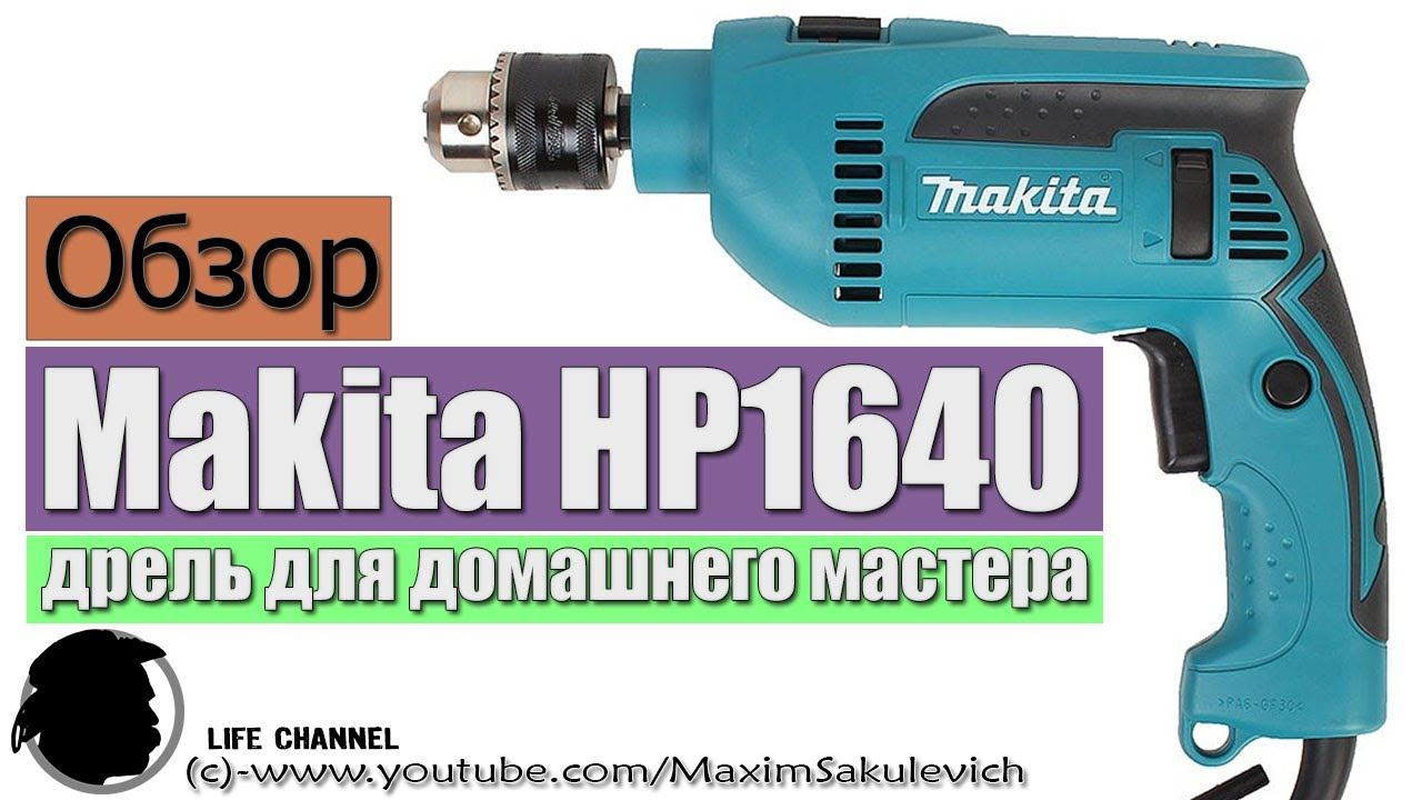 Видео: дрель Makita 6413 - YouTube