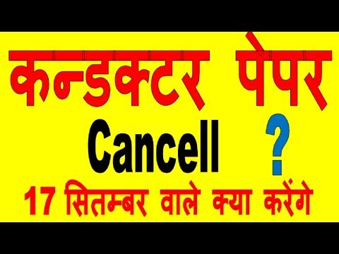 Conductor Paper Cancell | Next Paper Hoga ya Nhi | Truth Behind Paper LEAK NEWS | KTDT