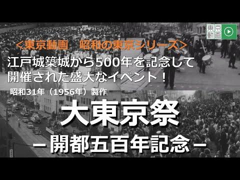 昭和の東京シリーズ 第7回 江戸城築城から500年を祝う盛大なお祭り ...
