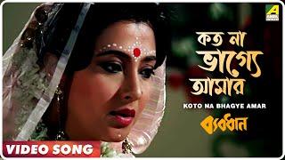 Koto Na Bhagye Amar | Byabodhan | Bengali Movie Song | Asha Bhosle