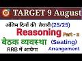 RRB ALP/Group D/Seating arrangements Reasoning /v.imp/Part 2/