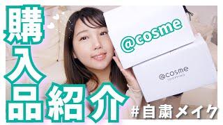 @cosme shopping購入品 自粛メイク用品買い足し