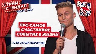 🔵 СТРИМ СТЕНДАП #БЭЛЛSТАЙЛ - АЛЕКСАНДР КОПЧЕНОВ