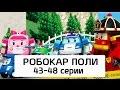 Робокар поли - все серии мультика на русском - сборник 8 43-48 серии