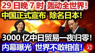 中国反制裁法效果太好了!日本在华3000亿生意全黄了!菅义伟含泪做出惊人决定!日本这次真的害怕了!