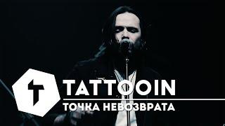 Смотреть клип Tattooin - Точка Невозврата